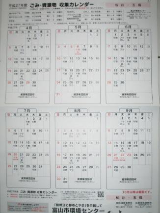 Gambar 2. Jadwal Pembuangan Sampah di Kota Toyama